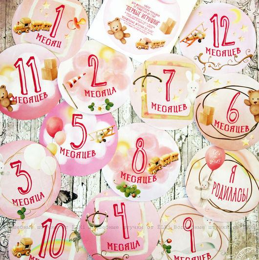 Для новорожденных, ручной работы. Ярмарка Мастеров - ручная работа. Купить Набор наклеек для фотосессии новорожденной Первые игрушки. Handmade.