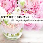 Ирэна Курганская - Ярмарка Мастеров - ручная работа, handmade