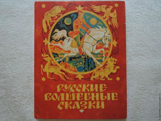 """Винтажные книги, журналы. Ярмарка Мастеров - ручная работа. Купить """"Русские волшебные сказки"""".. Handmade. Книга винтаж, книги винтажные"""