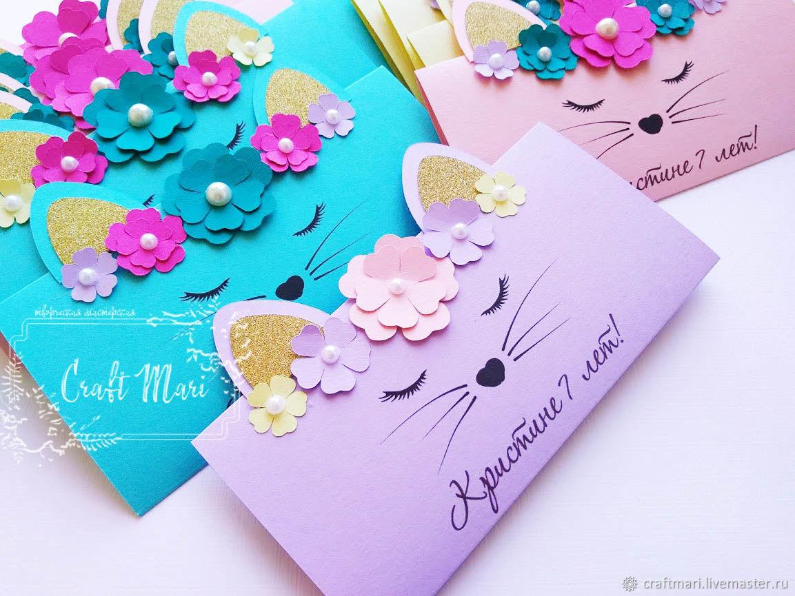 пригласительные открытки на день рождения своими руками быстро и красиво несколько лет подряд
