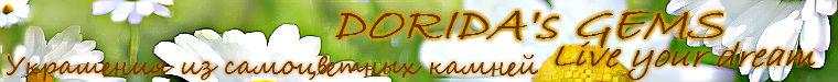 Dorida (украшения из натур. камней)