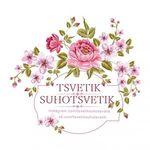 Цветик Сухоцветик - Ярмарка Мастеров - ручная работа, handmade