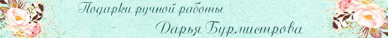 Дарья Бурмистрова (dasha2203)