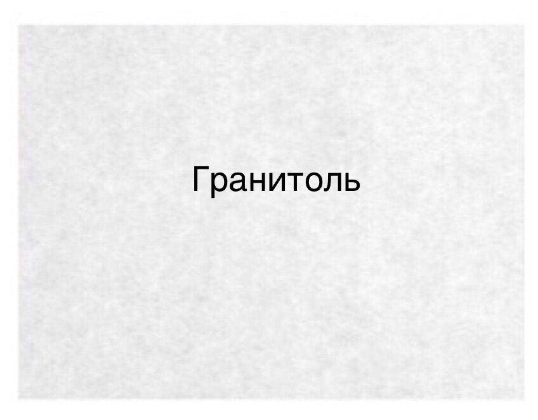 Гранитоль обувной. Словения и Китай в ассортименте, Материалы, Санкт-Петербург,  Фото №1