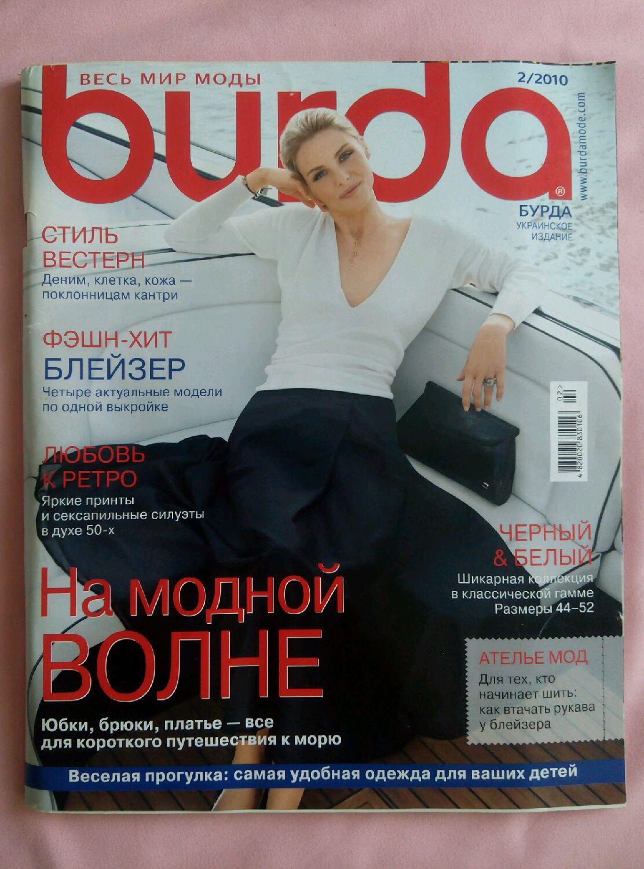 журнал ручная работа 2010