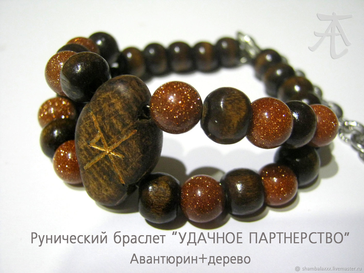 RUNIC BRACELETS made of stone and wood. Business, luck, love, Runes, Asha,  Фото №1