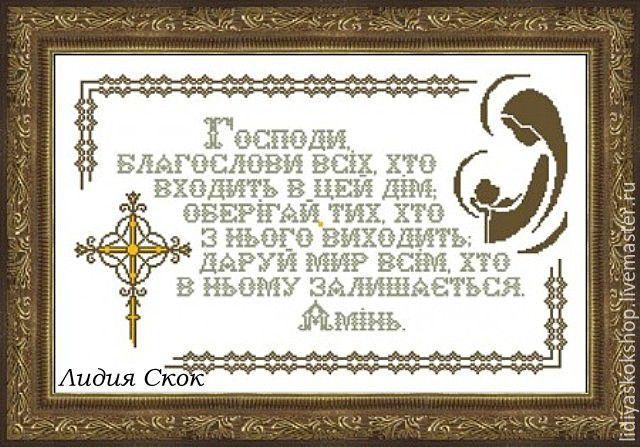 Молитва для дома вышивка крестом
