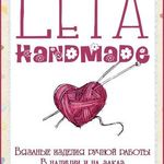 LeTa-Handmade - Ярмарка Мастеров - ручная работа, handmade