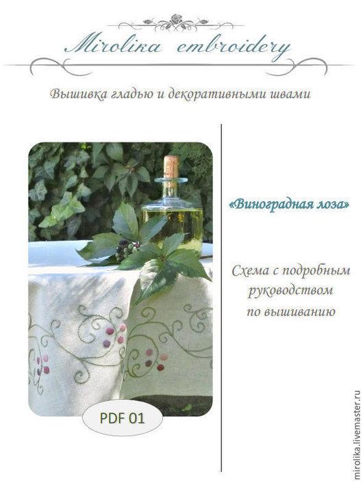 Схема с подробным руководством по вышивке гладью и декоративными швами дизайна `Виноградная лоза`
