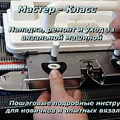 Материалы для творчества handmade. Livemaster - original item Master class Commissioning, repair and care of the knitting machine. Handmade.