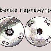 Кнопки пришивные (Италия)! Перламутровые белые! 17 мм