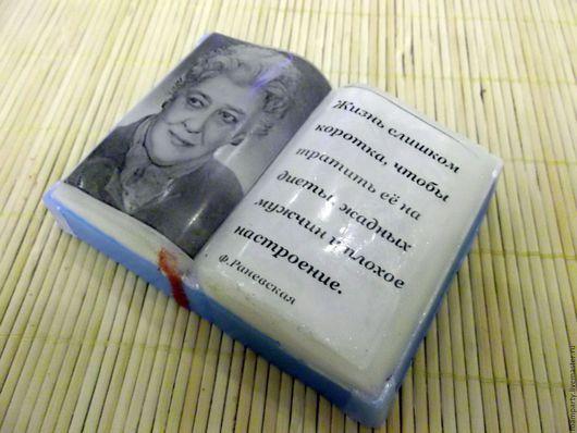 """Мыло ручной работы. Ярмарка Мастеров - ручная работа. Купить Мыло """"Книга"""". Handmade. Комбинированный, масла базовые"""