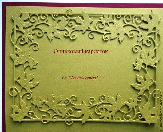 Кардсток `Оливка` - оливкового цвета. Плотность - 300 г. Цена за формат 30х30 см = 25 руб.