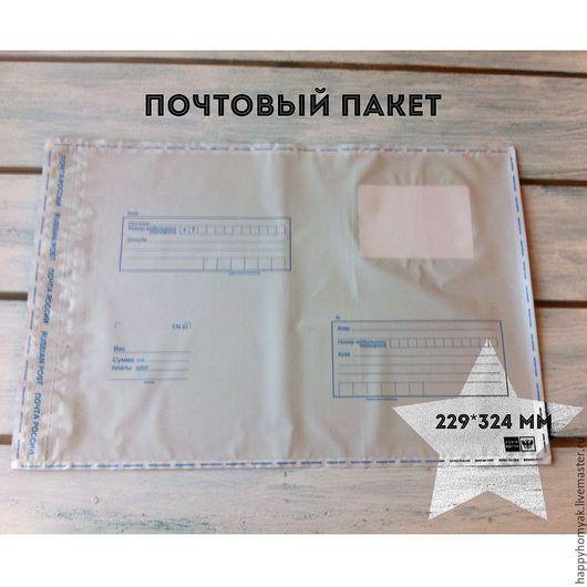 Упаковка ручной работы. Ярмарка Мастеров - ручная работа. Купить Почтовый пакет 229 на 324 мм. Handmade. Упаковка, пакет