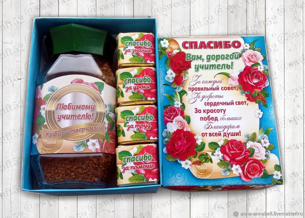 Gift set ' to the Best teacher', Gift Boxes, Nizhny Novgorod,  Фото №1