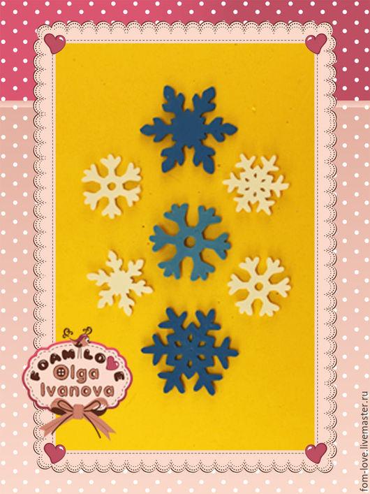 Другие виды рукоделия ручной работы. Ярмарка Мастеров - ручная работа. Купить Набор снежинок из фоамирана (фоам эва). Handmade.