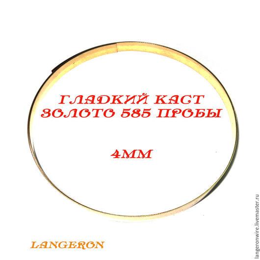 Для украшений ручной работы. Ярмарка Мастеров - ручная работа. Купить Золотая лента - гладкий каст 585 пробы - 4 мм. Handmade.