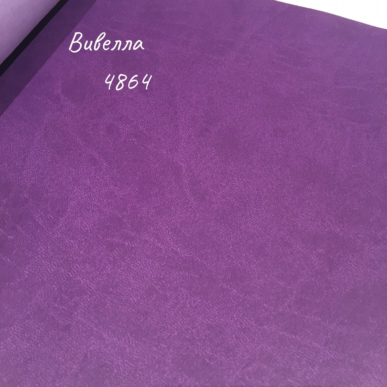 Кожзам переплетный Вивелла Цвет Фиолетовый 4864, Материалы, Москва, Фото №1