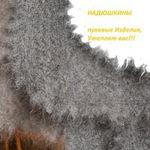НАДЮШКИНЫ пуховые Изделия, утеплят (Needlewoman123) - Ярмарка Мастеров - ручная работа, handmade
