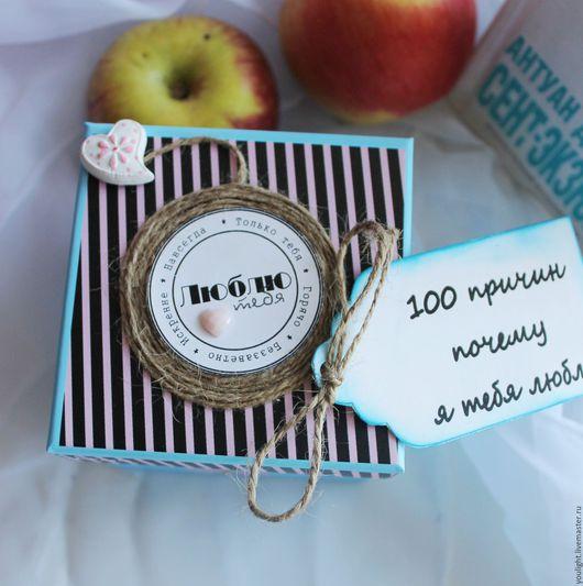 """Подарки для влюбленных ручной работы. Ярмарка Мастеров - ручная работа. Купить Коробочка счастья для парня """"100 причин моей любви"""". Handmade."""