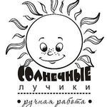 СОЛНЕЧНЫЕ ЛУЧИКИ - Ярмарка Мастеров - ручная работа, handmade