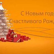 Видео ручной работы. Ярмарка Мастеров - ручная работа Видео-открытка новогодняя. Handmade.