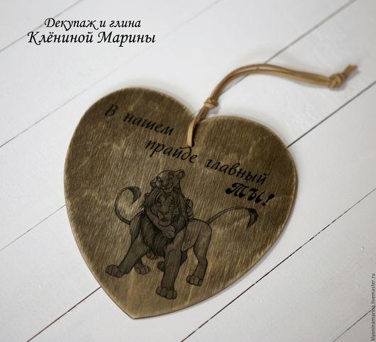 Сердце декупаж, сердце из дерева, на День святого Валентина, сердце валентинка, интерьерное украшение, сердце в подарок мужу, сердечко деревянное, подарок супругу. Подарок с юмором. Клёнина Марина