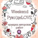 WeekendLove - Ярмарка Мастеров - ручная работа, handmade