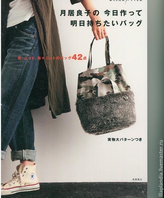 Обучающие материалы ручной работы. Ярмарка Мастеров - ручная работа. Купить Японская книга по вязанию и шитью сумок. Handmade. Бежевый
