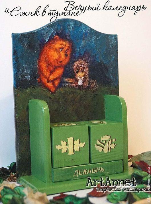 """Календари ручной работы. Ярмарка Мастеров - ручная работа. Купить вечный календарь """"Ежик в тумане"""". Handmade. Ежик, вечный календарь"""