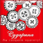 Сударыня - Ярмарка Мастеров - ручная работа, handmade