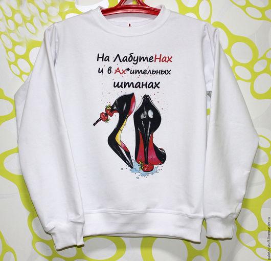 """Кофты и свитера ручной работы. Ярмарка Мастеров - ручная работа. Купить Свитшот женский с авторским принтом  """"На Лабутенах. Handmade."""