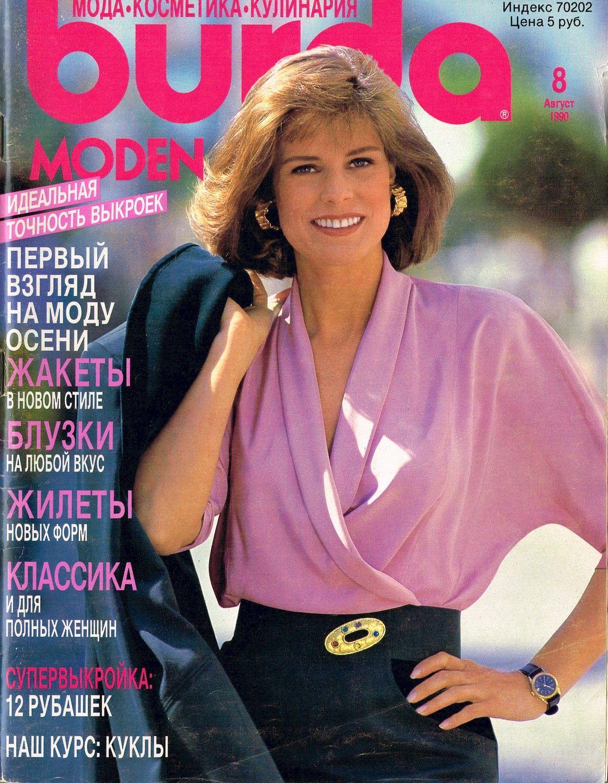 Журнал Burda Moden № 8/1990, Выкройки для шитья, Москва,  Фото №1