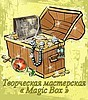 Magic Box - Ярмарка Мастеров - ручная работа, handmade