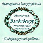 Елена, Мастерская Владидекор - Ярмарка Мастеров - ручная работа, handmade