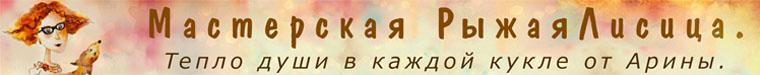 Арина Бадьянова. Текстильные куклы. (badyanova)