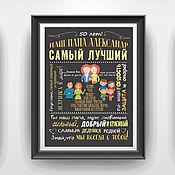 Праздничные постеры ручной работы. Ярмарка Мастеров - ручная работа Постер на день рождения дедушки/бабушки. Handmade.