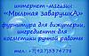 Товары для творчества г. Уфа - Ярмарка Мастеров - ручная работа, handmade