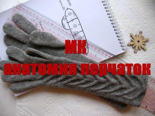 МК `Анатомия перчаток` с подробным, пошаговым описанием и примером расчета вязания женских зимних длинных перчаток