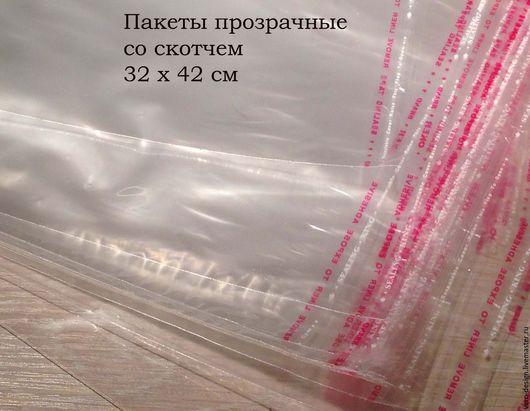 Упаковка ручной работы. Ярмарка Мастеров - ручная работа. Купить Пакеты прозрачные со скотчем 35 Х 42 см.. Handmade.