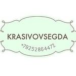 Krasivovsegda - Ярмарка Мастеров - ручная работа, handmade