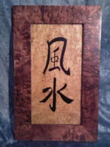 Символизм ручной работы. Ярмарка Мастеров - ручная работа. Купить иероглиф счастья. Handmade. Фен-шуй, панно, дерево