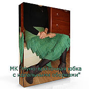 Материалы для творчества ручной работы. Ярмарка Мастеров - ручная работа Мастер-класс «Нуно-войлочная  юбка с идеальными оборками». Handmade.