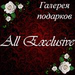 All Exclusive - Ярмарка Мастеров - ручная работа, handmade