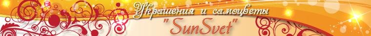 Ювелирная студия SunSvet