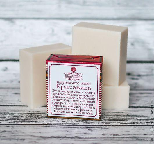 Молочное мыло Красавица. мыло на козьем молоке Кудесница  Ярмарка мастеров http://www.livemaster.ru/-kudesnisa-