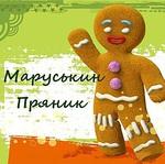 Маруськин Пряник - Ярмарка Мастеров - ручная работа, handmade