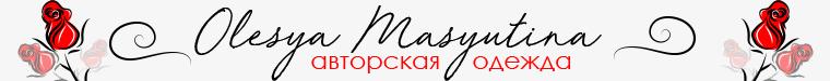 Масютина Олеся
