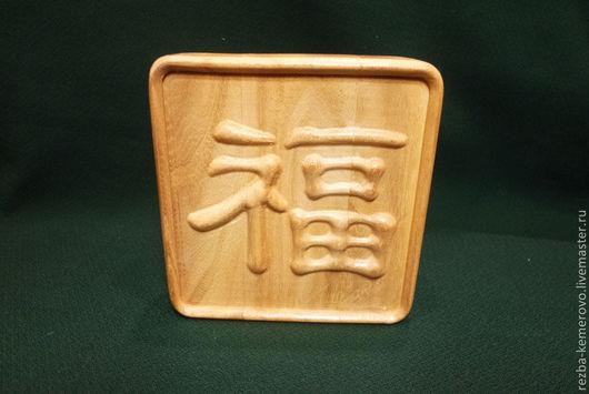 """Фен-шуй ручной работы. Ярмарка Мастеров - ручная работа. Купить Иероглиф """"Счастье"""". Handmade. Иероглифы, из дерева, китайский стиль"""