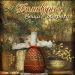Ирина Владимировна (Domovuniy) - Ярмарка Мастеров - ручная работа, handmade